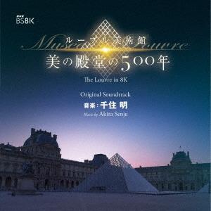 千住明/NHK BS8K ルーブル美術館 美の殿堂の500年 オリジナル・サウンドトラック 音楽:千住明[AVCL-25992]