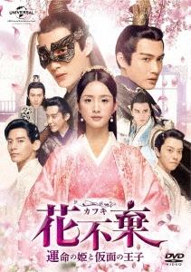 花不棄<カフキ>-運命の姫と仮面の王子- DVD-SET1 DVD