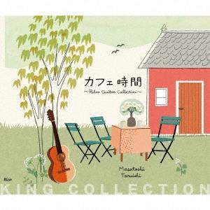 カフェ時間 ~Relax Guitar Collection~ CD