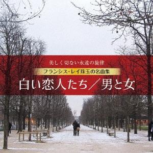 ~美しく切ない永遠の旋律~フランシス・レイ珠玉の名曲集 白い恋人たち/男と女 リマスタリング盤 CD
