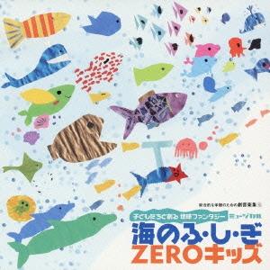 総合的な学習のための劇音楽集6 子どもたちと創る 地球ファンタジー 海のふ・し・ぎ