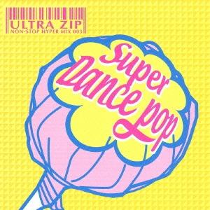 ウルトラジップ3 ノンストップ・ハイパー・ミックス スーパー ダンス ポップ