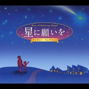 星に願いを:ディズニー・コレクション[OPW-711]