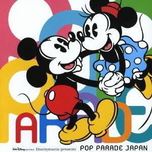 ディズニーマニア プレゼンツ ポップ・パレード・ジャパン