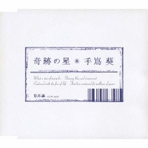 手嶌葵/奇跡の星[YCCW-30015]