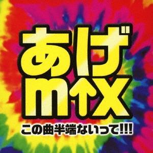 あげmix -この曲半端ないって!!!-