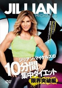 ジリアン・マイケルズの10分間集中ダイエット 限界突破編 DVD