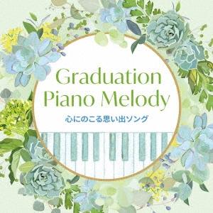 Graduation Piano Melody~心にのこる思い出ソング CD