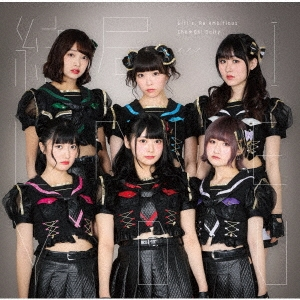 Chu☆Oh!Dolly/Girl's,Re Ambitious/結局…I Love You<B盤>[MJDS-1150]