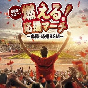 運動会・スポーツ 燃える!応援マーチ~必勝・応援BGM~ CD