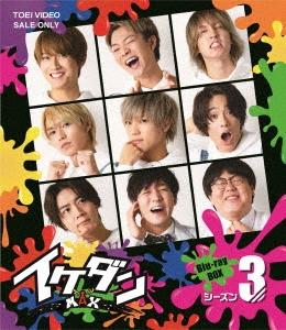 イケダンMAX Blu-ray BOX シーズン3 Blu-ray Disc