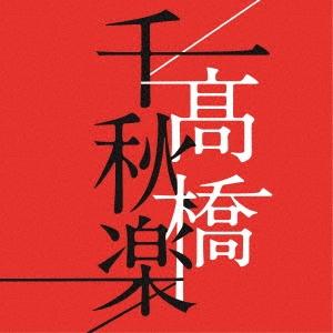 髙橋千秋楽<通常盤> CD