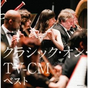 クラシック・オン・TV-CM ベスト CD