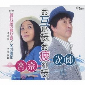 お互い様 お疲れ様/別れ話の帰り道/冬の風花 12cmCD Single