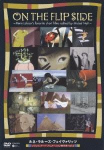 ルネ・ラルーズ・フェイヴァリッツ ON THE FLIP SIDE フランス・アート・アニメーション傑作選 vol.2