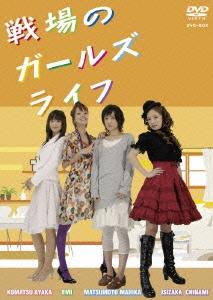 松本まりか/戦場のガールズライフ DVD-BOX(5枚組) [DSL-10001]
