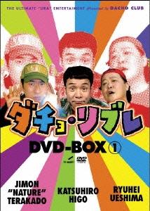 ダチョウ倶楽部/ダチョ・リブレDVD-BOX 1(2枚組)<初回生産限定盤>[ACBW-10519]