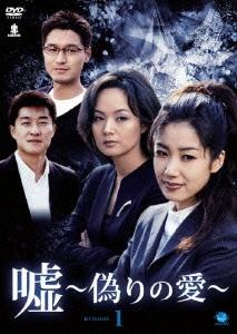 ペ・ジョンオク/嘘 ~偽りの愛~ DVD-BOX1 [BWD-2029]