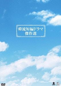 韓流短編ドラマ傑作選 DVD-BOX [BWD-2040]