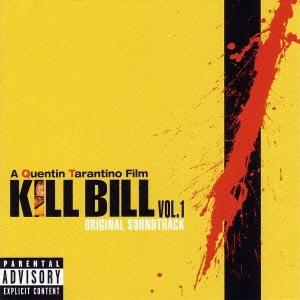 キル・ビル オリジナル・サウンドトラック<初回生産限定盤>