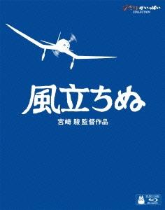 風立ちぬ Blu-ray Disc