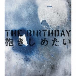 The Birthday/抱きしめたい<通常盤>[UMCK-5621]