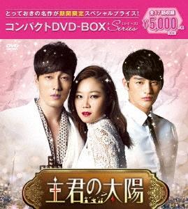 主君の太陽 コンパクトDVD-BOX<期間限定スペシャルプライス版> DVD
