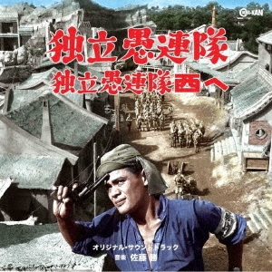 佐藤勝/独立愚連隊/独立愚連隊 西へ オリジナル・サウンドトラック[CINK-63]