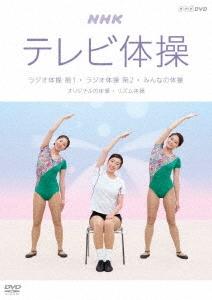 NHKテレビ体操 ラジオ体操 第1 ラジオ体操 第2 みんなの体操 オリジナルの体操 リズム体操 DVD