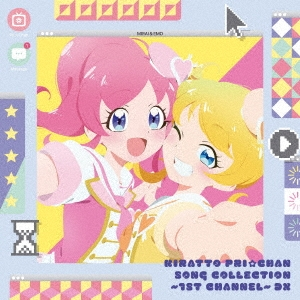 キラッとプリ☆チャン♪ソングコレクション〜1stチャンネル〜 DX [CD+DVD] CD