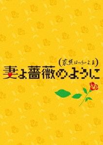 妻よ薔薇のように 家族はつらいよIII 豪華版 [Blu-ray Disc+2DVD]<初回限定生産版>