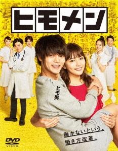 ヒモメン DVD-BOX