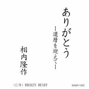 相内隆作/ありがとう-還暦を迎えて- C/W BROKEN HEART[BAMR-1002]