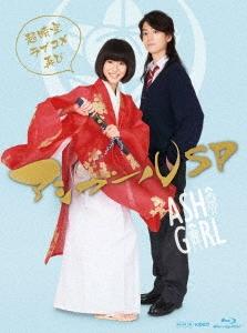アシガールSP~超時空ラブコメ再び~ Blu-ray Disc