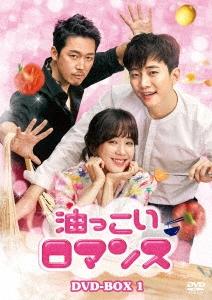 油っこいロマンス DVD-BOX1 DVD