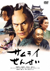 渡辺一志/サムライせんせい [GADS-1983]