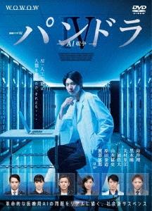 連続ドラマW パンドラIV AI戦争 DVD-BOX DVD