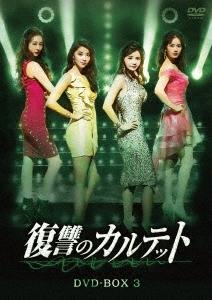 復讐のカルテット DVD-BOX3