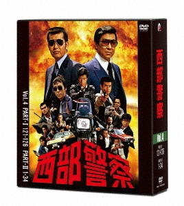 西部警察 40th Anniversary Vol.4 DVD