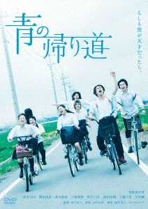 青の帰り道 DVD