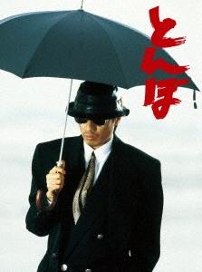 とんぼ Blu-ray Disc
