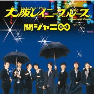 大阪レイニーブルース<十五催ハッピープライス盤> 12cmCD Single