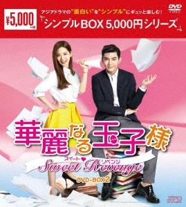 華麗なる玉子様〜スイートリベンジ DVD-BOX2 DVD