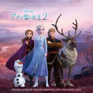 アナと雪の女王2 オリジナル・サウンドトラック -スーパー・デラックス版-<初回生産限定盤>