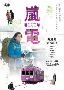 嵐電 DVD