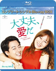 大丈夫、愛だ BOX1<コンプリート・シンプルBlu-ray BOX><期間限定生産版> Blu-ray Disc