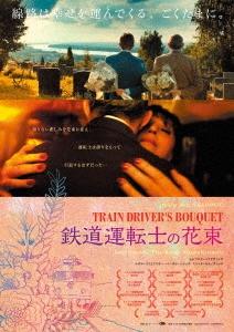 鉄道運転士の花束 DVD