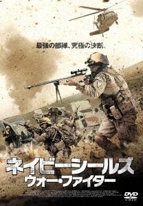 ネイビーシールズ ウォー・ファイター DVD