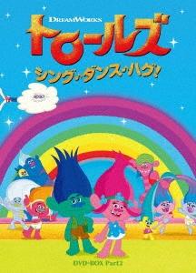 トロールズ:シング・ダンス・ハグ! DVD-BOX Part2 DVD