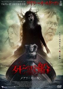 死霊船 メアリー号の呪い DVD